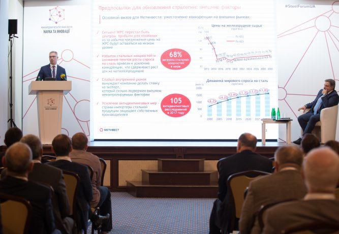 Международный металлургический форум «Наука и инновации»