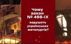Чому закон № 466-ІХ задушить українських металургів